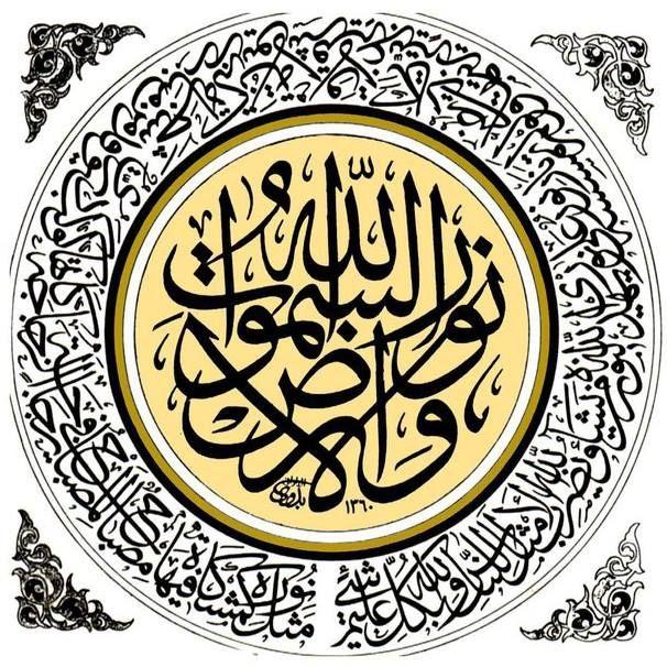 آية النور #الخط_العربي