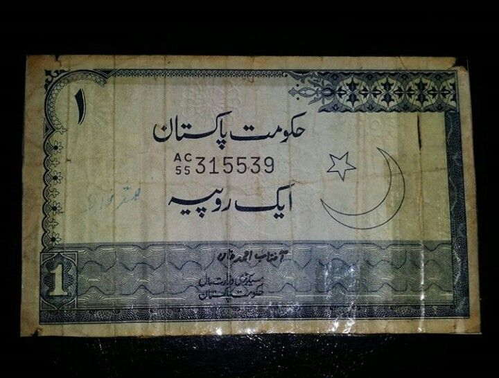 Old Pakistani rupee note.