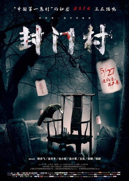 2014 Chinese Horror Movies - A-K- China Movies - Hong Kong Movies ...
