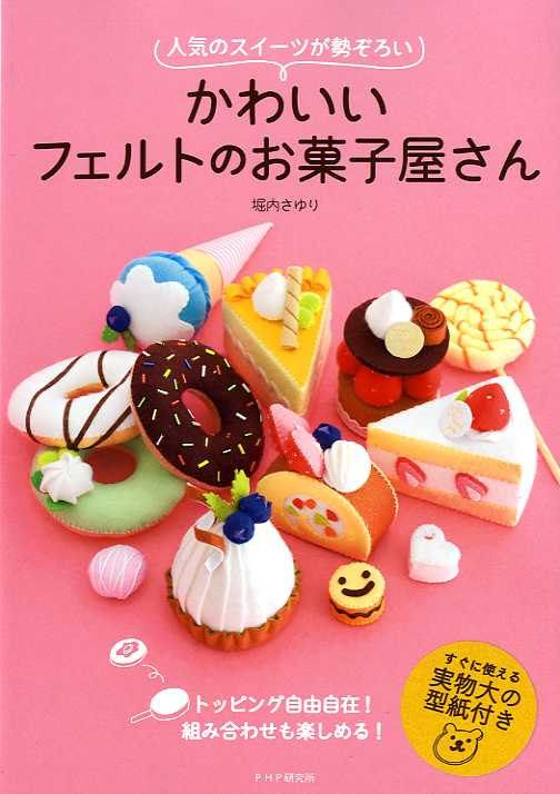 Paperback: 79 pages  Publisher: PHP (July 2011)  Language: Japanese  Book Weight: 285 Grams  14 Projects of Felt Sweets    Contents:    Cake Shop
