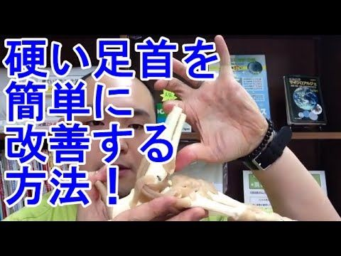 固い 足首 を 簡単 に 改善 ストレッチ 【 戸塚 の 整体 三玄堂 】 - YouTube