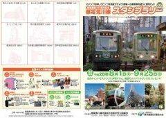 東京都交通局では都電荒川線スタンプラリーを8月1日から9月25日まで開催中だよ 期間中都電荒川線沿線4区の公共施設など9カ所にスタンプを設置スタンプ設置個所や都営地下鉄各駅(一部を除く)で配布するスタンプ帳にスタンプを押すと集めた数に応じて抽選で賞品が当たる 興味のある人は挑戦してみてね tags[東京都]