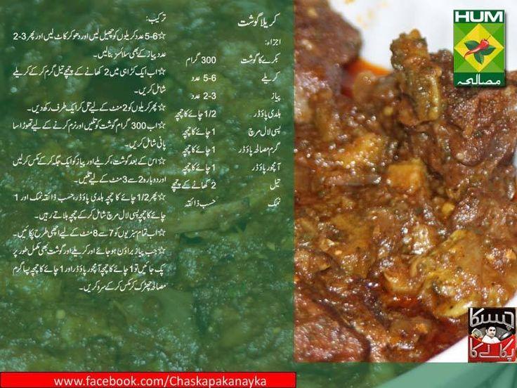 #Karela #Gosht | Masala TV Recipes in Urdu | Pinterest