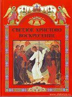 Светлое Христово Воскресение: книга для чтения в школе и дома