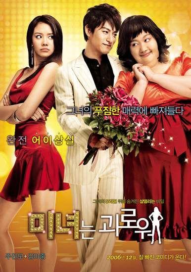200 Pounds Beauty (미녀는 괴로워) Korean - Movie - Picture @ HanCinema :: The Korean Movie and Drama Database