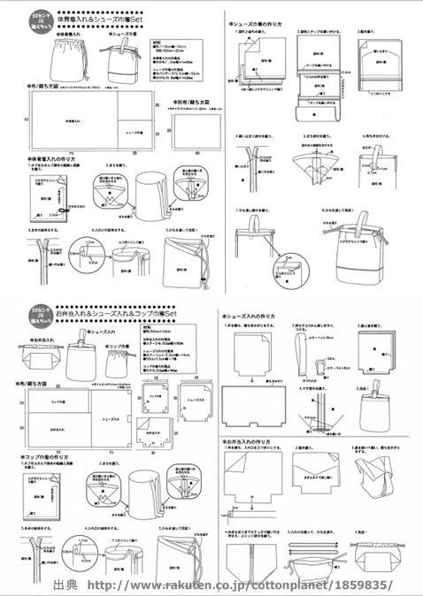入園・入学準備グッズを手作りするための無料型紙・作り方のまとめ @Drop-Mzone