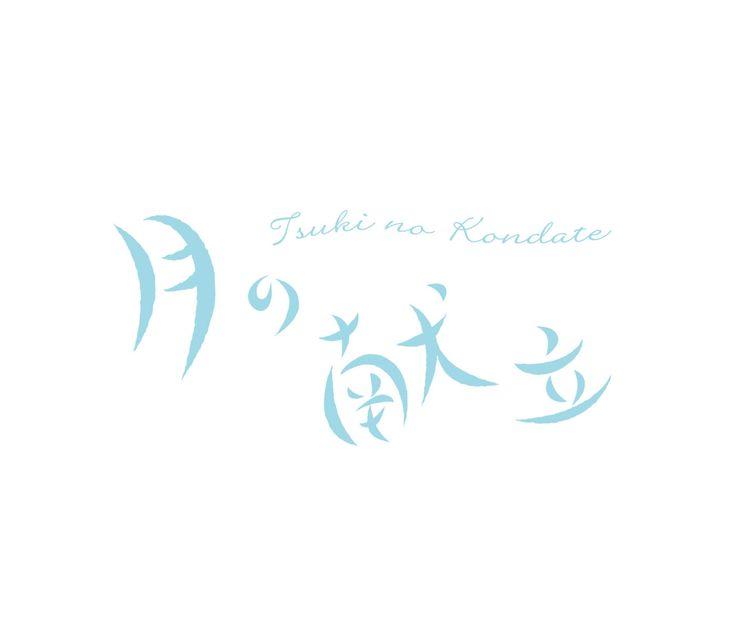 Tsuki no Kondate / Event Logo