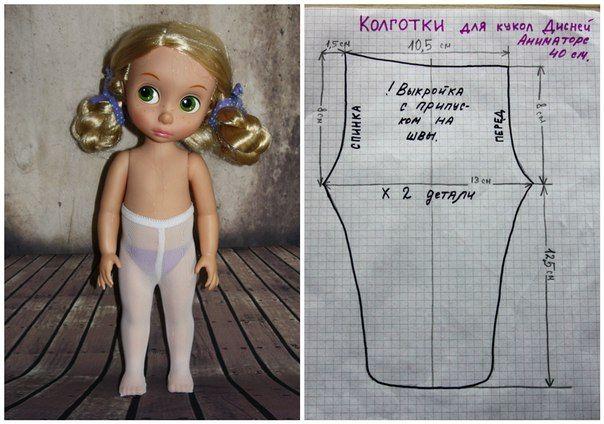 Добрый день! Впервые сшила колготки для куклы (из стрейчивой сетки). Процесс шитья здесь https://vk.com/club144871423.