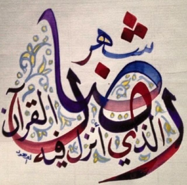 Pin By Samar Reyad On جميل الكلام Islamic Calligraphy Islamic Calligraphy Painting Ramadan Kareem