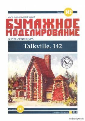 Talkville, 142 (Бумажное моделирование 142) из бумаги, модели бумажные скачать бесплатно - Дом - Архитектура - Каталог моделей - «Только бумага»