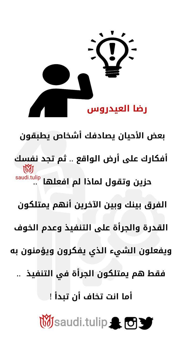 Pin By Saudi Tulip On كلام من ذهب Slc