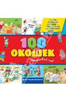 100 окошек - открывай-ка! обложка книги