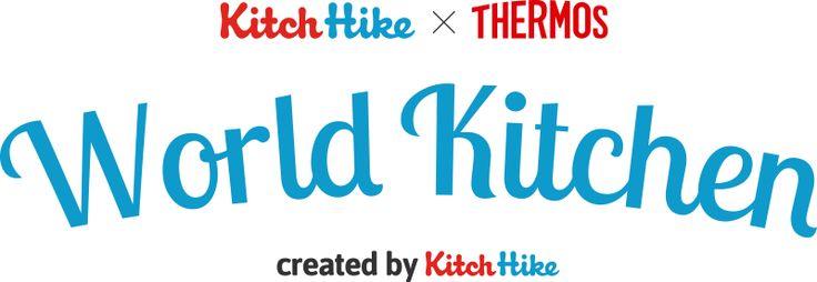 Kitch Hike × Thermos 世界の家庭料理を旅しよう! | サーモス 魔法びんのパイオニア
