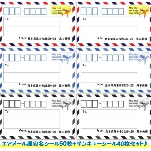 エアメールをイメージして作りました♪  宛名ラベルのカラーは全部で5色です。 落ち着いた色味になってます。 もちろん一色でも好きなカラーを選ぶことも可能です(*^▽^*)  サンキューシールは画像のもの一色です。 お気軽にお問合せください♪   *宛名シール50枚+サンキューシール40枚入り  こちらでカットしたもののセットです。   *発送方法は定形外郵便にて発送いたします。   *紙もののため雨にぬれても大丈夫なように梱包させていただきます。   *素人のハンドメイドになります。 家庭用プリンターで印刷したものを手作業でカットしたものになりますので、神経質な方、完璧をお求め の方はお控えください。   インクジェットプリンターのため、耐水性はございません。   ご質問等、お気軽にお声かけくださいませ。