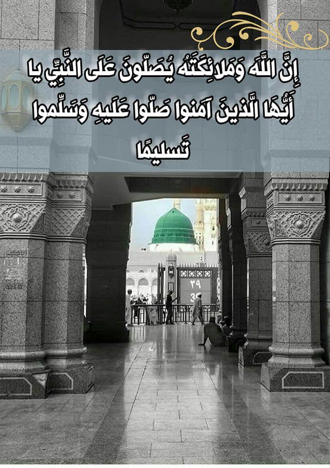 ان الله وملائكته يصلون على النبي Islamic Wallpaper Hd Happy Islamic New Year Islamic Wall Art
