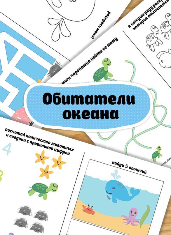 """Развивающие задания для дошкольников: """"Обитатели океана"""""""