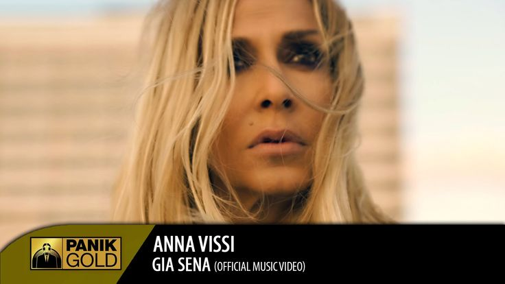 Άννα Βίσση 2015- Για Σένα / Anna Vissi - Gia Sena | Official Music Video HQ