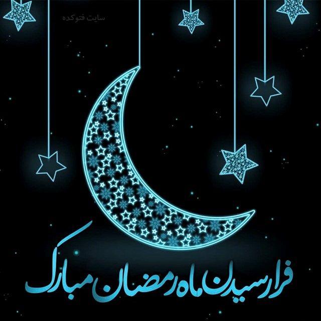 عکس نوشته حلول ماه رمضان مبارک عکس تبریک حلول ماه مبارک رمضان متن تبریک برای حلول ماه مبارک رمضان عس حلول ماه رمضا Star Silhouette Text On Photo Stars And Moon