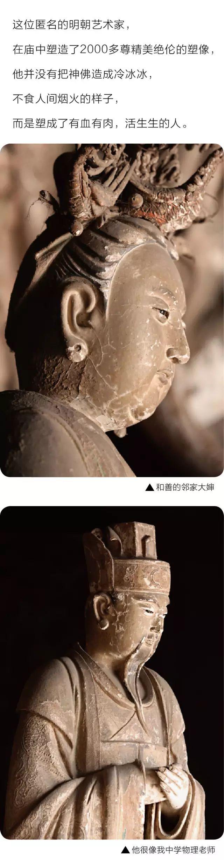 山西平遥的一个古庙中,藏着一位600年前的天才艺术家