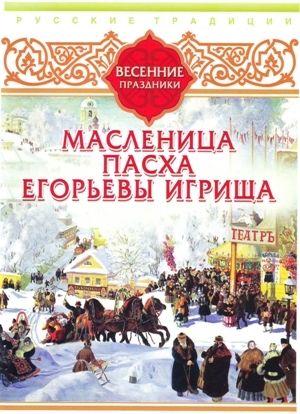 Русские традиции. Весенние праздники #детскиекниги, #любовныйроман, #юмор, #компьютеры, #приключения, #путешествия, #образование