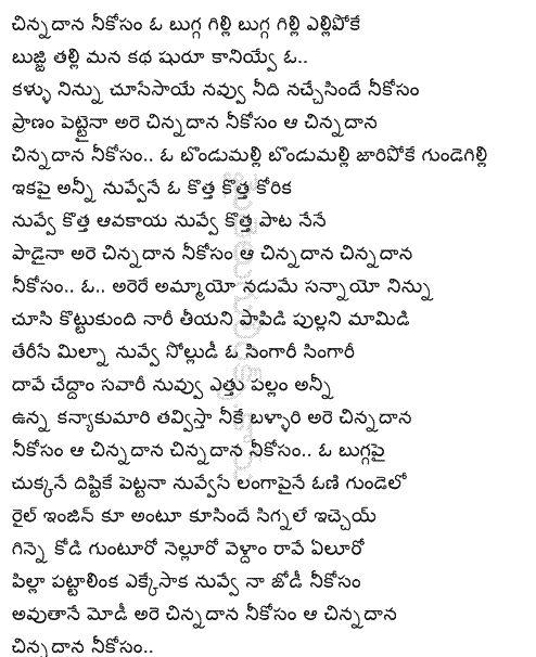 8 best projects to try images on pinterest lyrics movie songs cinnadana nikosa o bugga gilli bu telugu song lyrics from movie chinnadana neekosam ccuart Gallery