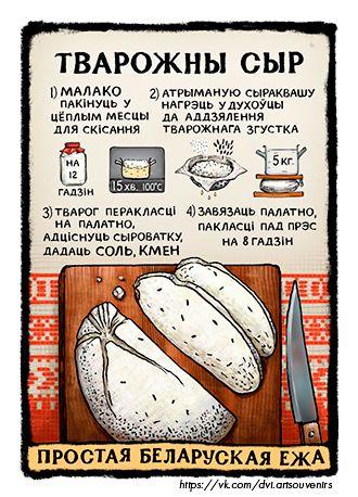 Сувенирные магниты с блюдами белорусской кухни