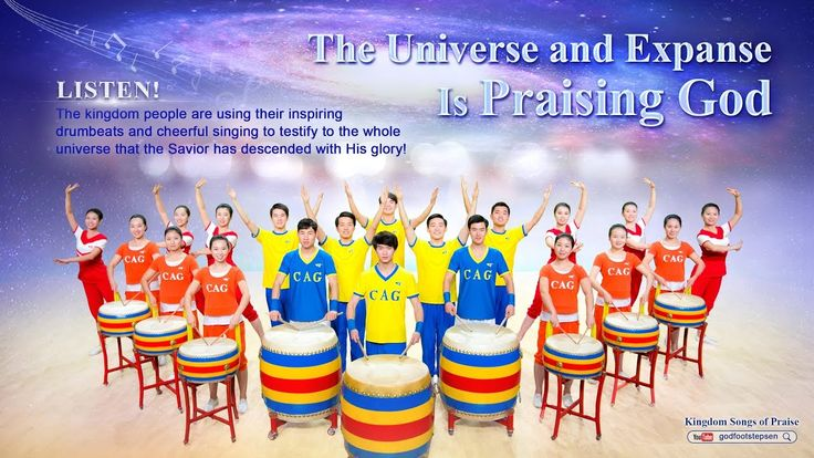 "Chinese Drumming | Praise the God's Voice Never Fails ""The Universe and ..."