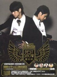 Show Lo (Show Luo/Lo Chih Hsiang): Best Show (CD + DVD) (Taiwan Import) - (WWYF)