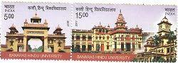 coins and more: 531) Banaras Hindu University (BHU): Celebrating t...