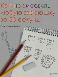 Павел Линицкий - Как нарисовать любую зверюшку за 30 секунд