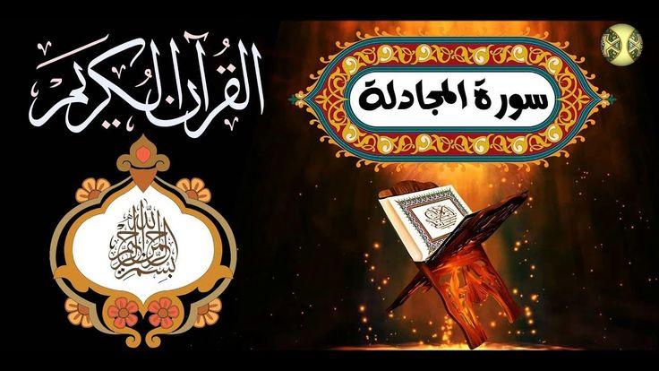 سورة المجادلة و سورة الحشر للشيخ حسن صالح Holy Quran Youtube