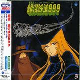 Galaxy Express 999: Suite [CD], 16373242