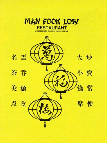 Man Fook Low  198- Was the best chinese food in L.A. and open late. A little dive downtown.
