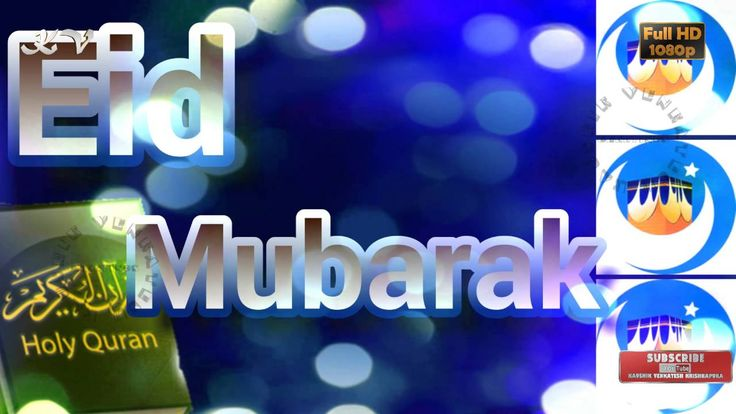 Eid Mubarak 2016, Eid Mubarak Greetings, Eid Mubarak Wishes, Eid Mubarak...