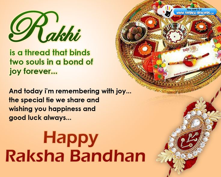Raksha Bandhan. How It Came Into Existence - Religion...Art & Culture..Traditions...Customs..Rituals - Khirbhawani's E-Forum::A-Z News::Clin...