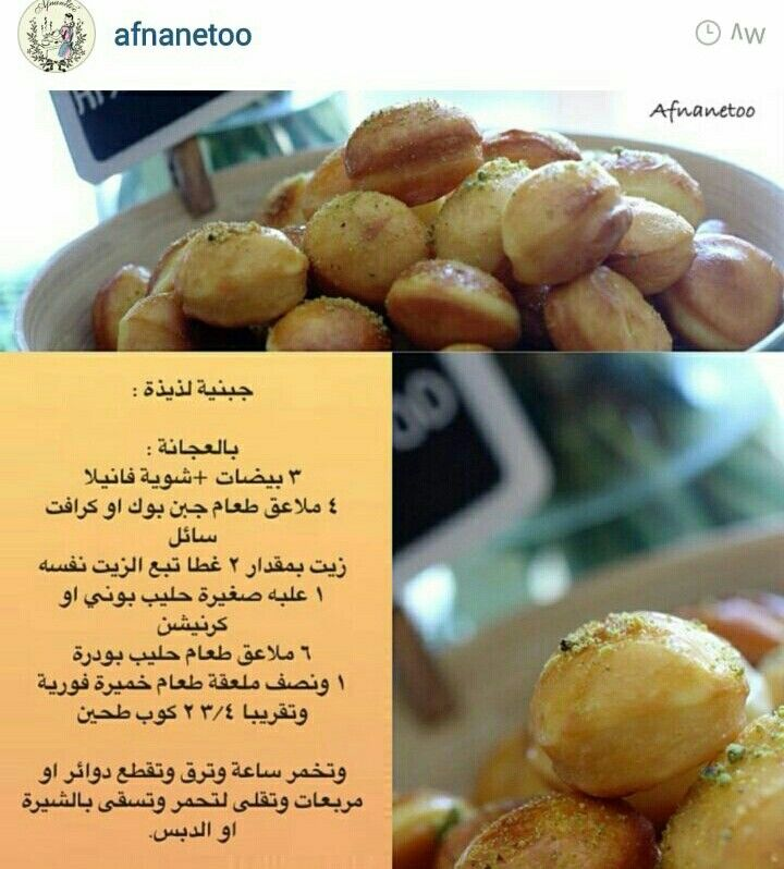 Pin By Bushra On طبيخات Cooking Recipes Desserts Lebanese Desserts Recipes Food Recipies