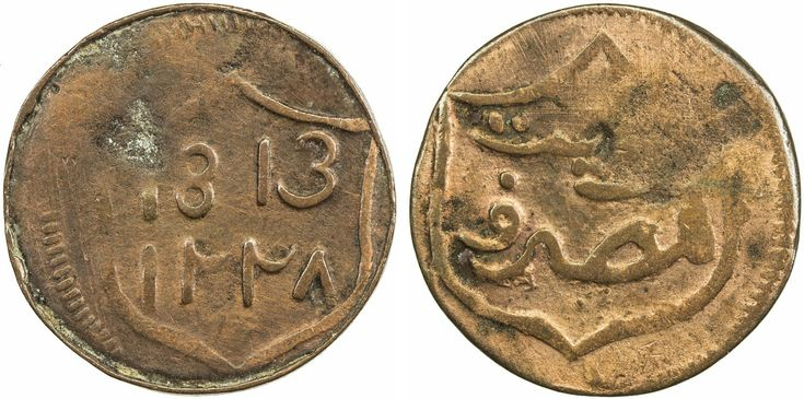 INDONESIA: MALUKA: AE duit (2.52g), 1813/AH1228, KM-11, duwit mathrif (market doit) in Jawi script within shield // date 1813 over 1228 in hexagon shield, VF. Maluka is a private estate in southern Borneo founded by the Englishman Alexander Hare in 1812, acquired through a grant from the local Sultan. The state existed from 1812 to 1818. The coins were made at a mint in the state in 1812 and 1813. The state ceased to exist when the area was repossessed by the Dutch in 1818. Estimate…