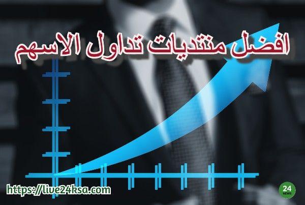 افضل منتديات تداول الاسهم والعملات في السعودية 2020 News Roberta