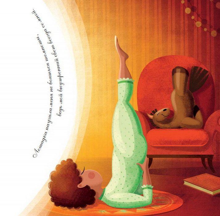 погоне идеальной йога сновидений картинки том как утеплить
