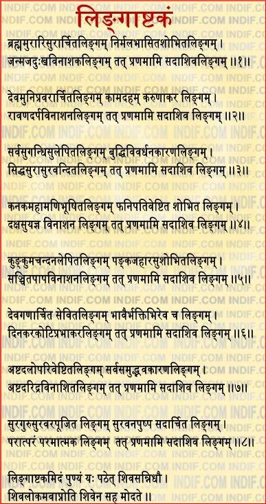 II Lingashtakam Stotram - Shiv Stotra II लिङ्गाष्टकं स्तोत्रम्