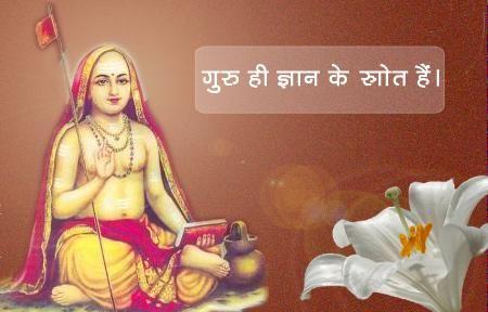 Guru Purnima 2016 Hindi Marathi SMS, Wishes, Messages, Images, Pics. Guru Purnima Wishes in Hindi Marathi. Guru Purnima 2016 in Hindi Marathi Images Pics.