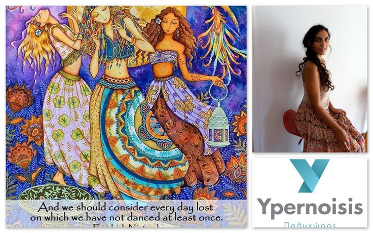 YperNoisis - Δωρεάν Βιωματικό-Αρχαιοελληνικός Χορός Σύνδεση με τη Θηλυκή Αρχή Δευτέρα 11 Δεκεμβρίου-Δωρεάν Εκδηλώσεις - Εργαστήρια