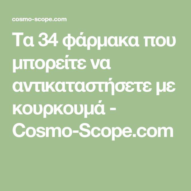Τα 34 φάρμακα που μπορείτε να αντικαταστήσετε με κουρκουμά - Cosmo-Scope.com