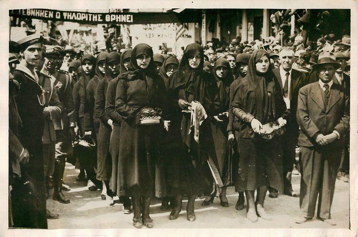 Κηδεία Ε.Βενιζέλου,1936.