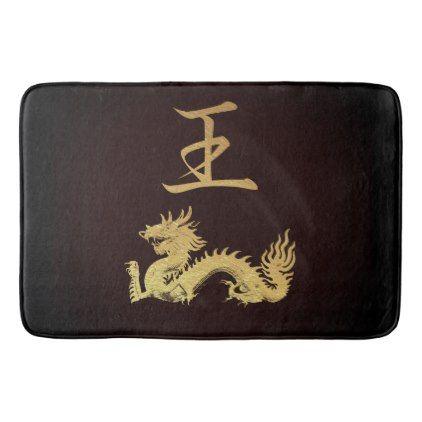 Japanese Symbol: King Bathroom Mat - gold gifts golden diy custom