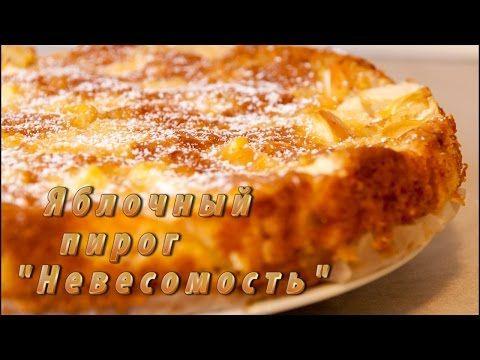 """Яблочный пирог """"Невесомость"""" - кулинарный рецепт"""