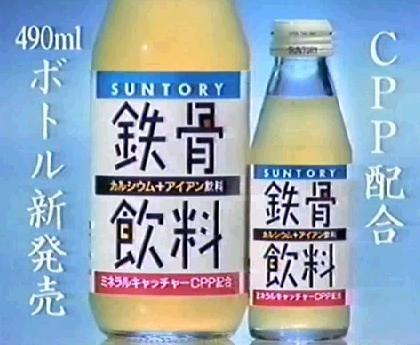 80年代後半にサントリーから発売された「鉄骨飲料」  名前のインパクトもありますが、やぱりあの歌が印象深いですよ。  「そ~れ、そ~れ、鉄骨飲料~♪」