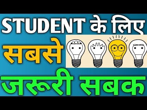STUDENT EXAM STUDY TIPS FOR SUCCESS HOW TO OVERCOME STRESS DEPRESSION TENSION HINDI - http://LIFEWAYSVILLAGE.COM/stress-relief/student-exam-study-tips-for-success-how-to-overcome-stress-depression-tension-hindi/