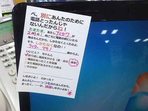"""""""shibata616:   週刊アスキー2010/7/13号の特集「スマホもiPadもオリジナルにしたい なんでもオンリーワン」の記事制作のために担当編集者の相川が作った「ツンデレ電話メモ」   """""""