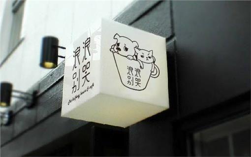 流浪動物中途咖啡館 圖/翻攝自《浪浪別哭》臉書